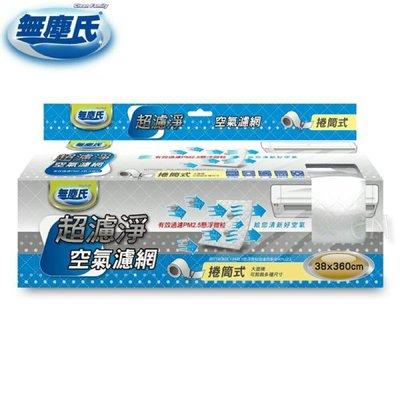 無塵氏 - 超濾淨空氣濾網 - 捲筒式