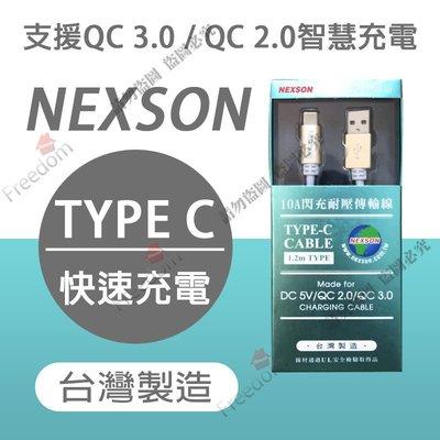 Android MICRO/TYPE-C【NEXSON 通海10A閃充耐壓傳輸線】 1.2m 傳輸線 TYPEC 充電線