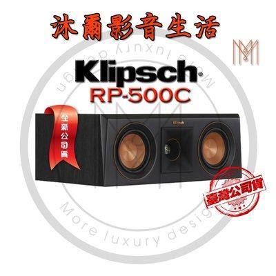 美國 Klipsch 推薦沐爾音響【Klipsch RP-500C 】中置喇叭 全新品公司貨 【另有RP-400C】