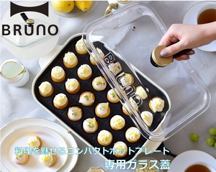 日本【BRUNO】專用透明鍋蓋 BOE021glass