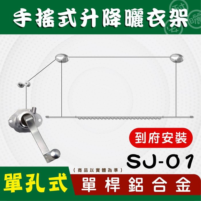 ANASA 安耐曬【手搖式:單桿SJ-01】鋁合金&專用手把 升降曬衣架(到府安裝)