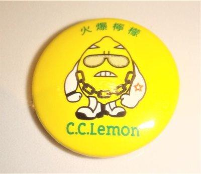 2005年 秋天限定 c.c. lemon 公仔胸章 徽章 火爆檸檬