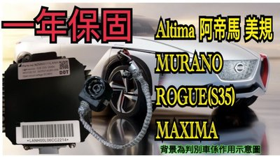 新-NISSAN 日產 HID 大燈穩壓器 大燈安定器 Altima 阿帝馬 MURANO ROGUE MAXIMA