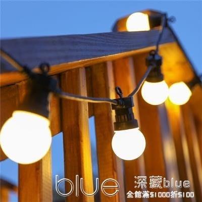 LED戶外彩燈串燈露台防水掛燈小燈泡庭院裝飾燈求婚布置創意用品