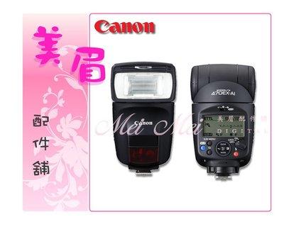 美眉配件 台中 Canon Speedlight 470EX-AI 閃光燈  AI.B 自動智能 反射閃光 智能 閃燈