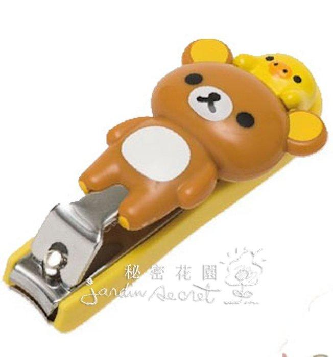指甲剪--日本最新SAN-X懶懶熊/拉拉熊日本製拉拉熊立體指甲剪/指甲刀--秘密花園