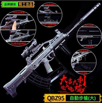 現貨 當日出貨 絕地求生 大逃殺 QBZ95自動步槍(大)合金模型 兵器 武器 槍械 喬喜屋
