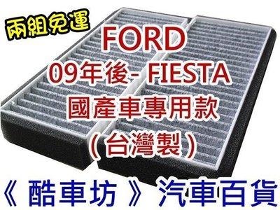 《酷車坊》原廠正廠型 活性碳冷氣濾網 FORD 福特 09- NEW FIESTA 國產款 另 機油芯 空氣濾芯