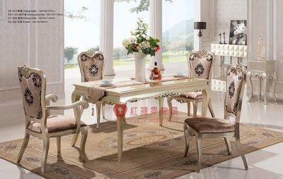 [紅蘋果傢俱] CZ-013 雅致系列 新古典 歐式 法式 餐桌椅 長餐桌 桌子 餐椅 椅子 工廠直營