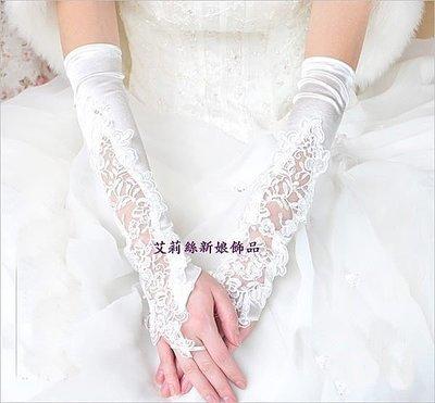 ~艾莉絲新娘飾品 零售~新娘手套 結婚白紗進場禮服 純白色加長過手肘繡花露指新娘手套 可  ~ + 出貨