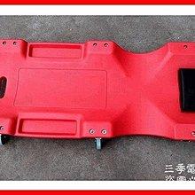 三季36寸~40寸修車躺板修車滑板修車躺椅修車臥板汽車維修工具BH313