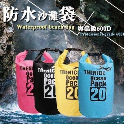 JL水上【THENICE防水袋20L】超輕旅行防水袋 多功能防水包 海邊 沙灘 海水浴場 浮潛【TN20L】
