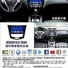 大新竹汽車影音NISSAN 2015年~X-TRAIL安卓機 大螢幕 台灣設計組裝 系統穩定順暢