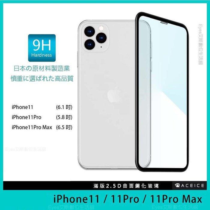 【南部總代理】【ACEICE】9H貼滿玻璃貼 螢幕保護貼 蘋果 iPhone11 iPhone11Pro