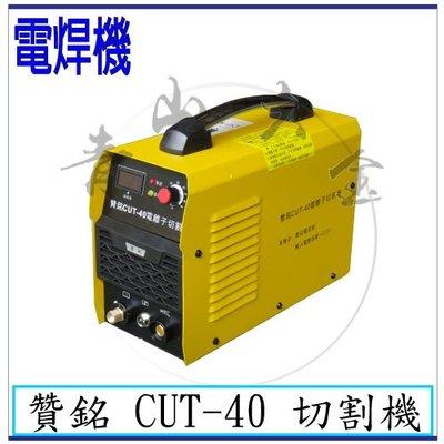 『青山六金』現貨 附發票 贊銘 CUT-40 切割機 電離子切割器 氬焊機 變頻氬焊機 CO2焊機 焊條 電焊機