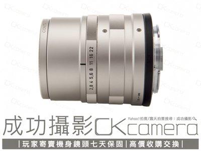 成功攝影 Contax Zeiss G Sonnar T* 90mm F2.8 中古二手 高畫質中焦段人像鏡 保固七天 90/2.8 G90 康泰時 蔡司