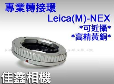 @佳鑫相機@(全新品)專業轉接環 Leica(M)-NEX (近攝 /高精版) Leica M鏡頭接Sony NEX機身
