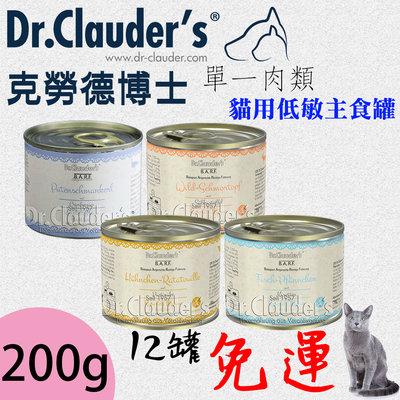 [喵皇帝] (12罐免運) Dr.Clauder's 克勞德博士 BARF 原力貓用低敏主食罐 200g 貓罐頭 鹿魚羊
