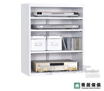 &青居傢俱&WAS-C8204-4 白色四層CD櫃 ~ 大台北地區滿五千免運費