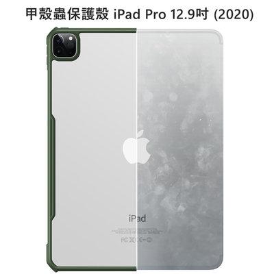 全新 XUNDD 甲殼蟲 Apple iPad Pro 12.9 2020 防摔保護殼 黑 藍 綠 甲蟲殼 高雄可面交
