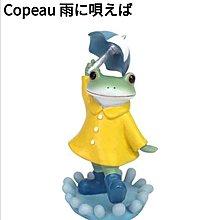 萌貓小店 日本直送- Copeau 精品擺設Copeau 雨に唄えば