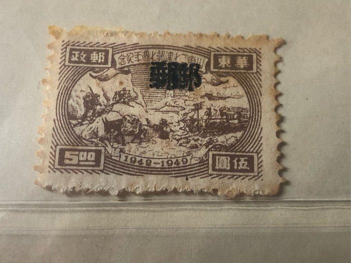 華東郵政加蓋複印郵字變體-特價3000元