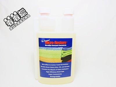 (看看蠟) Micro-Restore Detergent 32OZ(美國進口超纖布清洗精32OZ)