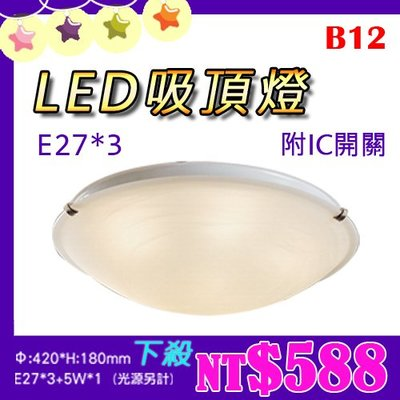 §LED333§(33HB12)LED 吸頂燈 浴室燈白玉雲彩玻璃 3+1燈 陽台燈 廚房燈 素雅款現在只要$588元