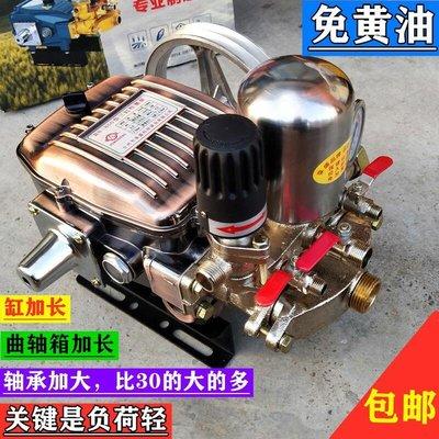 免黃油農用850型三缸柱塞泵打藥機高壓泵園林消毒噴霧器果樹水泵 高優美品~lsej377132