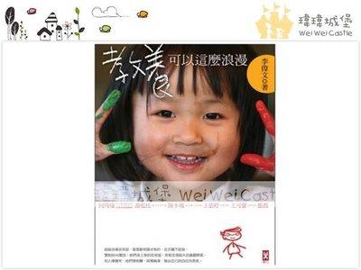 ♪♫瑋瑋城堡✲親子教養/繪本♪♫ (二手書出售) 教養可以這麼浪漫  作者: 李偉文