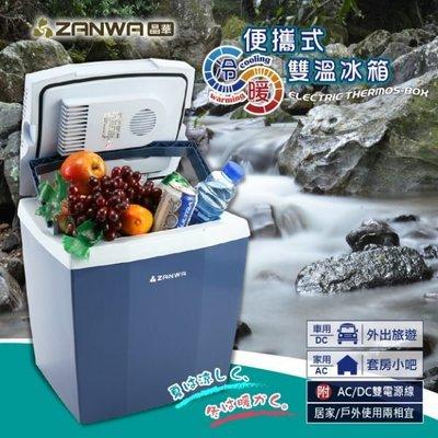 『誠信家電』《免運費》ZANWA晶華 移動式冷暖雙溫冰箱/保溫箱/冷藏箱(CLT-17)