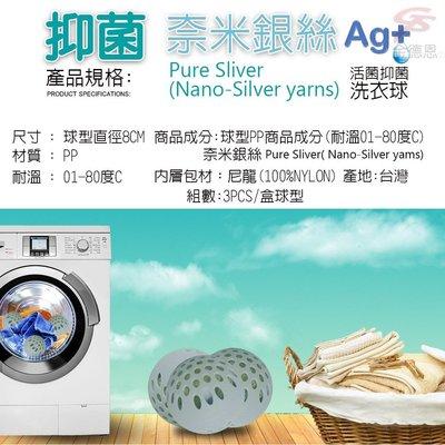 【合信旺旺 】台灣製造 奈米銀絲洗衣球1盒3入