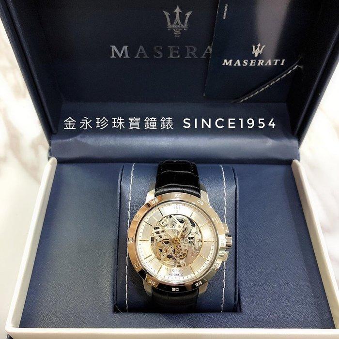 【金永珍珠寶鐘錶】實體店面*原廠 MASERATI 瑪莎拉蒂鋼錶 R8821119002 雙簍空機械錶 現貨*