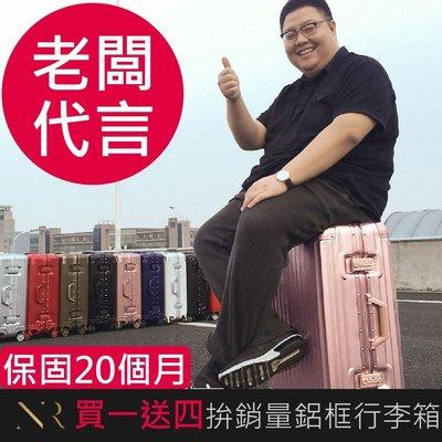 NR✨大量現貨48H出貨免運高檔鋁框行李箱26吋銀紅黑藍白玫瑰金 萬向輪 輕 耐用防刮 旅行箱登機箱拉桿箱方形 新竹市