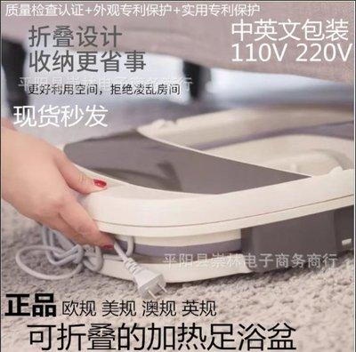110V台灣專用下殺價自動足浴盆自動加熱足療盆氣泡折疊現貨加熱折疊足浴盆包