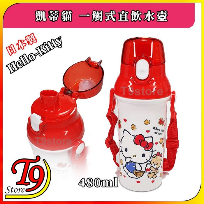 【T9store】日本製 Hello-Kitty (凱蒂貓A) 一觸式直飲水壺 水瓶 兒童水壺 (480ml) (有肩帶