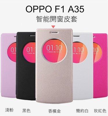 *phone寶*OPPO F1 A35 智能開窗可立皮套 保護套 保護殼