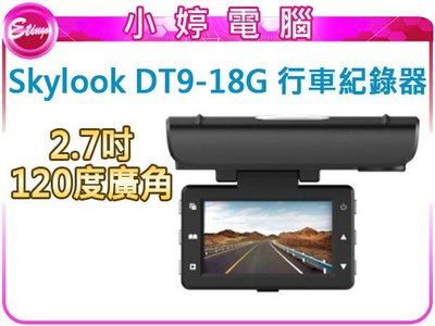 【小婷電腦*紀錄器】送16G C10卡 免運全新  Skylook DT9-18G 2.7吋 120度廣角行車記錄器