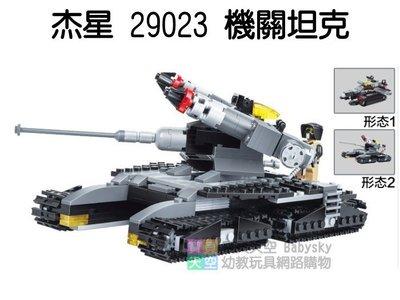 ◎寶貝天空◎【杰星 29023 機關坦克】小顆粒,軍事系列,未來突擊隊反恐精英,可與LEGO樂高積木組合玩