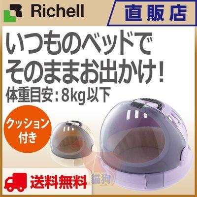 **貓狗大王**Richell 太空艙外出提籠/可當寵物睡窩/內附柔軟睡窩---棕色/粉紫--S號.運輸籠.外出籠