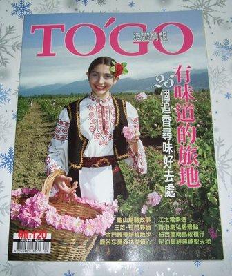 【阿魚書店】TO'GO 泛旅遊 2012-04-179-紐西蘭/香港/金門/龜山島/忘憂森林