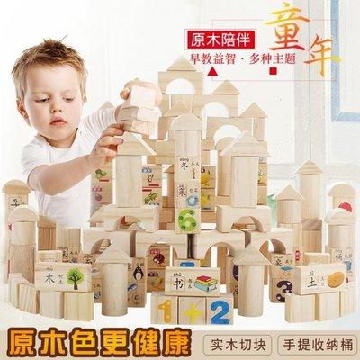 嬰幼兒童益智積木玩具1-2-3-6周歲寶寶男女孩子早教拼裝疊高禮物