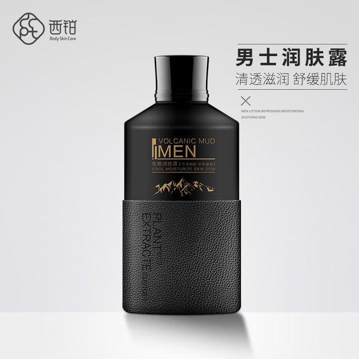洛克小店ccpt/男士炫酷潤膚露 補水鎖水保濕控油滋潤面霜SOD蜜