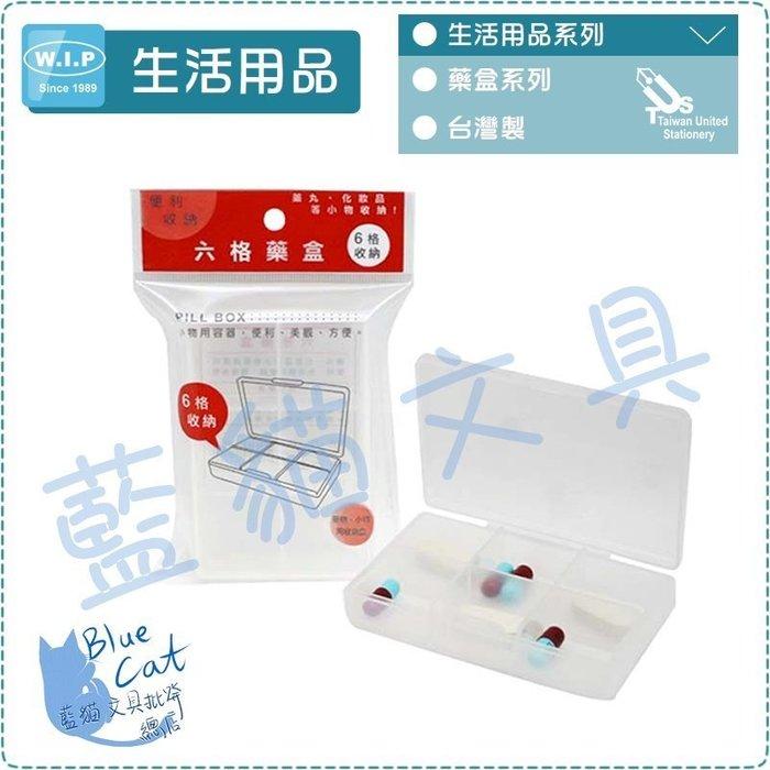 【可超商取貨】收納盒/零件盒/首飾盒【BC02015】LPB1560 六格藥盒【W.I.P】【藍貓BlueCat】
