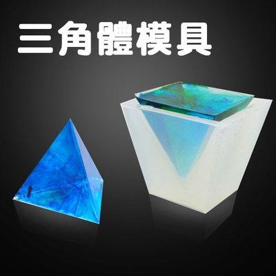 三角體 金字塔 奧剛 能量塔 矽膠模具5CM(水晶膠 UV膠 Epoxy 環氧樹脂)