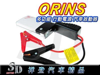【祥登SD汽車】ORINS 新多功能汽車應急 緊急啟動電源 手機行動電源 大容量 LED手電筒 送禮實用 OP-05