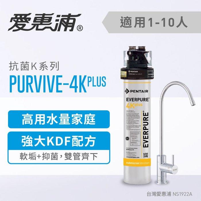 (全省免費原廠安裝) 愛惠浦 Everpure PurVive-4K PLUS 抗菌軟垢