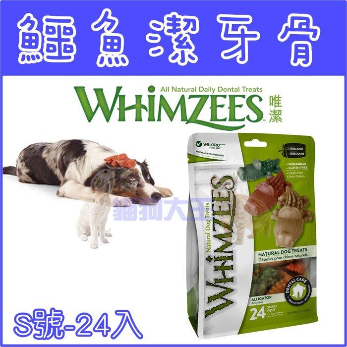 **貓狗大王**《Whimzees唯潔》鱷魚造型潔牙骨-M(12支入) 12.7oz超值包 狗零食
