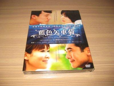 全新經典 《藍色矢車菊》DVD 張 震 方中信 李東學 范文芳 江一燕