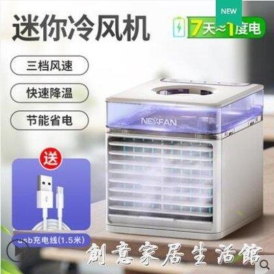 【店長推薦】 迷你冷風機小空調電風扇家用臥室制冷移動小型水冷宿舍加水便攜式